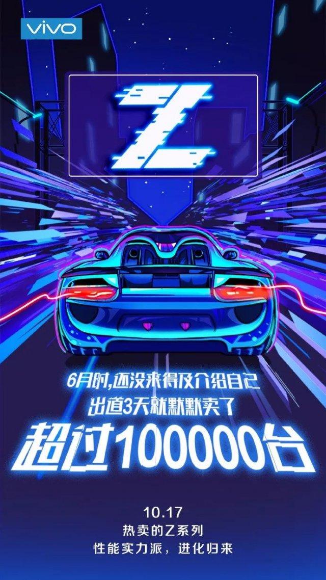 vivo新机vivo Z3将于10月17日发布 骁龙670+背部指纹识别
