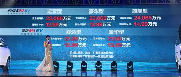 东风风行S50EV电动汽车上市 内饰升级续航里程增至410km
