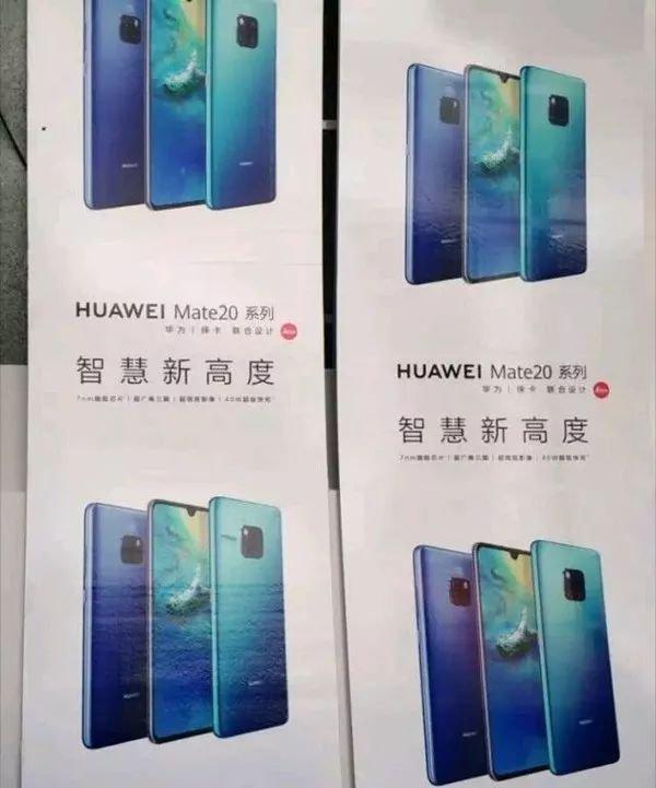 华为Mate 20系列宣传海报曝光:手机核心卖点全泄露