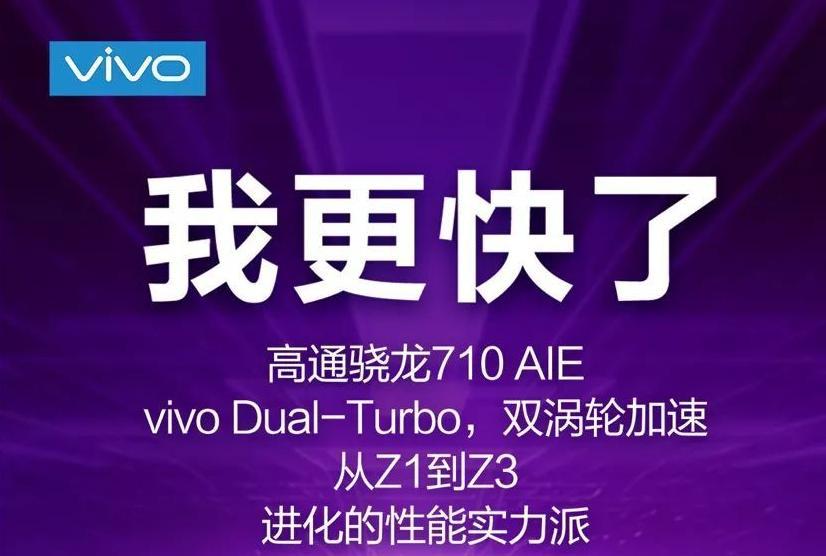 vivo Z3千元机亮点揭晓:骁龙710加持 更快更好看了!