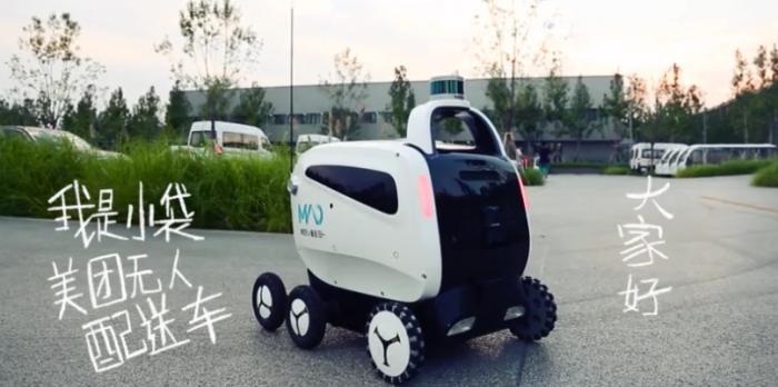 美团联合发布无人配送车标准 无人配送距普及更进一步