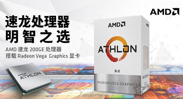 AMD速龙200GE处理器性能对比测试评测:Intel奔腾对手驾到!