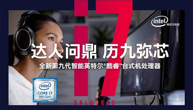 i7-9700K相比i7-8700K性能提升了多少?i7-9700K和8700K区别对比