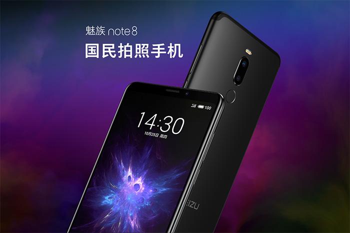 """魅族Note8发布 新晋""""国民拍照手机""""仅1298元"""