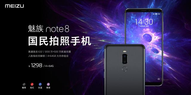 魅族X8首发开售,1298元Note8定义国民手机新高度