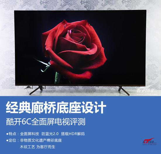酷开6C全面屏护眼智能电视评测:支持4K HDR播放 为客厅观影而生