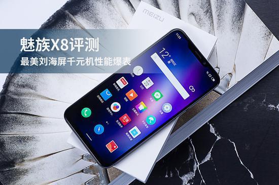 魅族X8评测:骁龙710+定制刘海屏 千元机中难得的精品