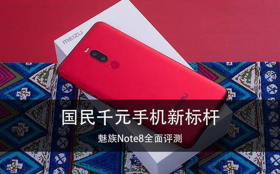 魅族Note8评测:千元机也能有旗舰一般的拍照体验