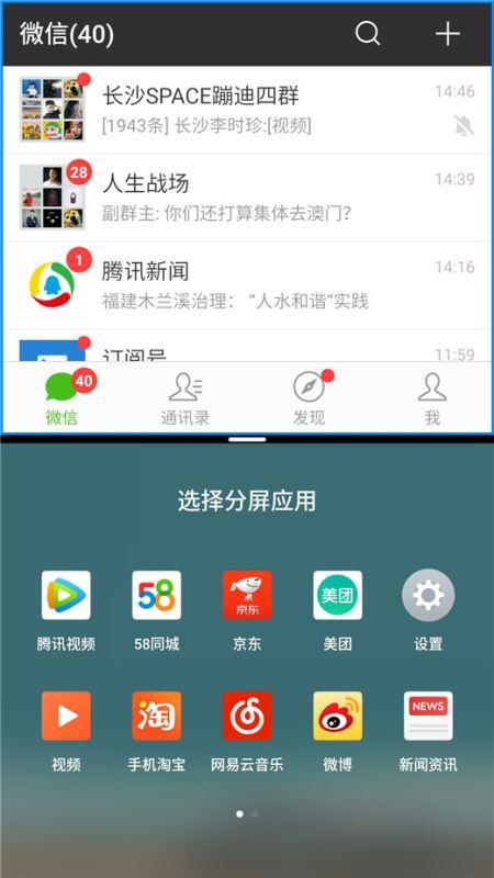 魅族x8怎么分屏?魅族x8手机应用分屏教程