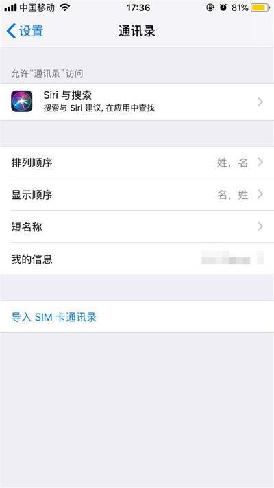 iphone XS怎么导入通讯录?iphone XS导入联系人的三种方法