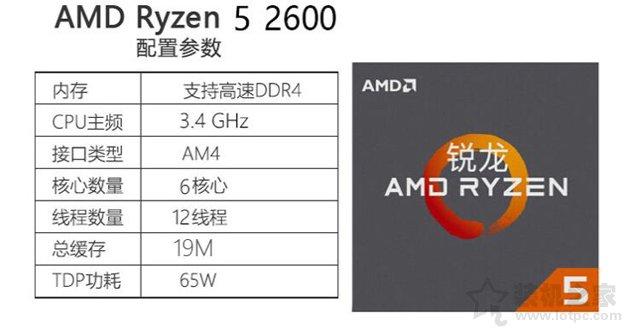 玩游戏的台式机推荐 锐龙R5-2600搭配GTX1050Ti六核主机配置推荐