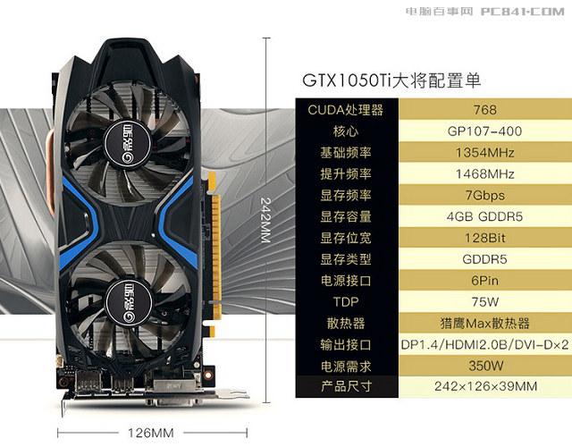 GTX1050Ti和GTX1060性能相差大吗?GTX1060和1050Ti的区别