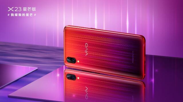 vivo X23星芒版正式开售:红紫色调星轨背板 定价3498元