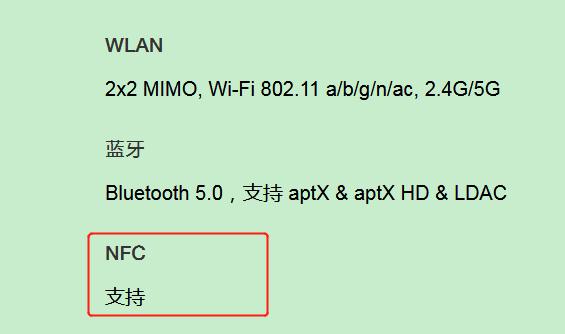 一加6T有NFC功能吗?