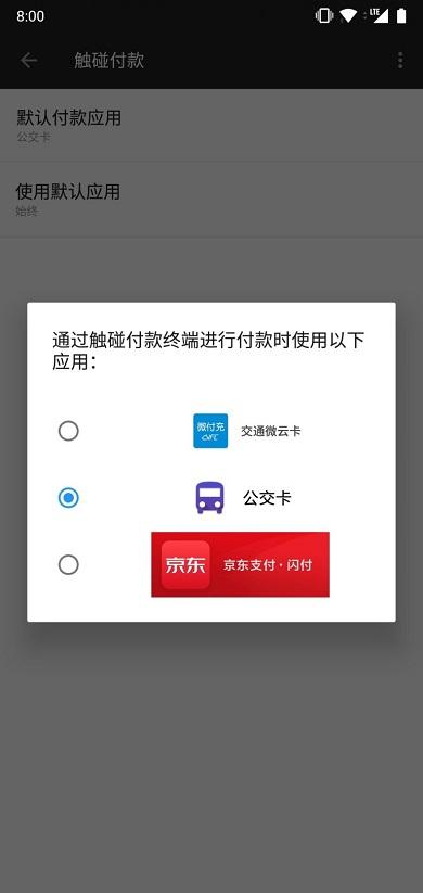 一加6T NFC能刷公交卡吗?