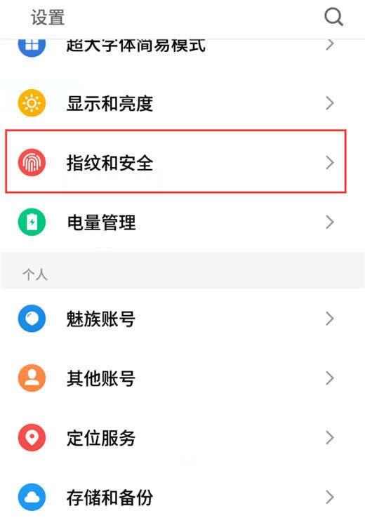 魅族Note8人脸解锁怎么用 魅族Note8人脸识别设置教程