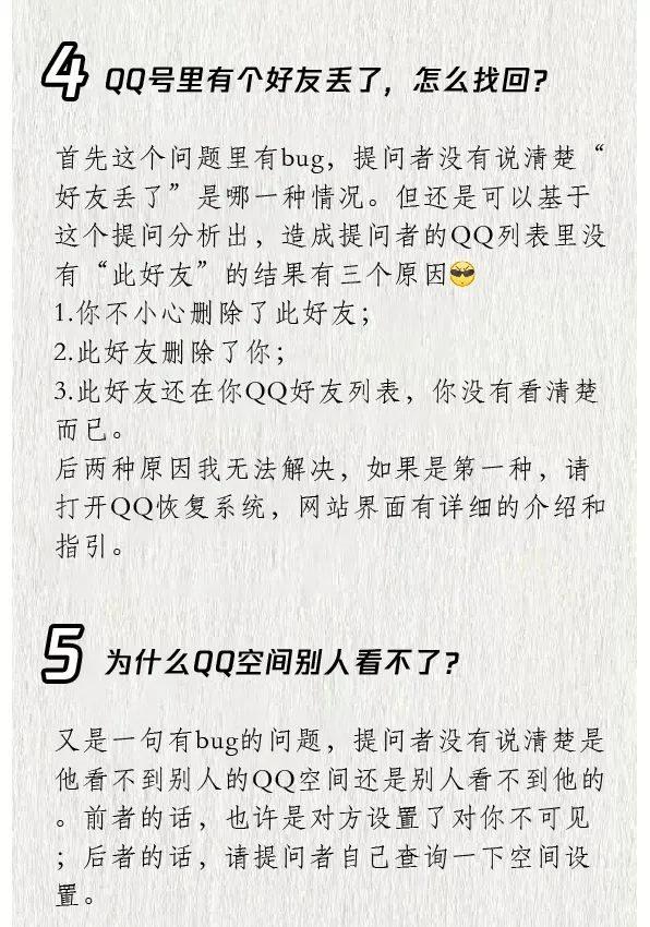 怎么注册6位数QQ号?关于QQ的几个常见问题