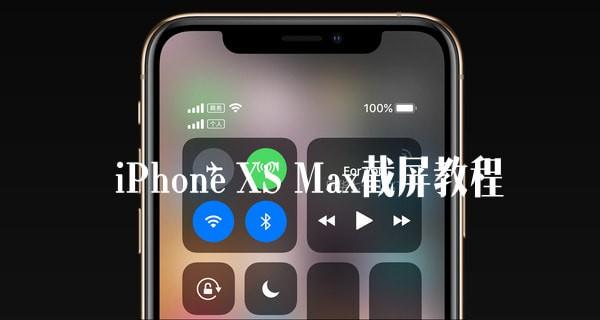 苹果iPhone XS Max截屏方法教程 苹果iPhone XS Max怎么截屏?