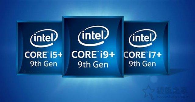 三款intel九代酷睿全系列组装电脑配置推荐 每一款CPU都支持超频