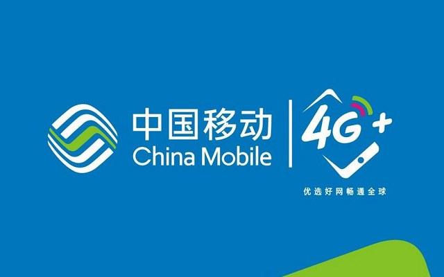 中国移动将推出阶梯定价套餐 手机套餐越用越便宜