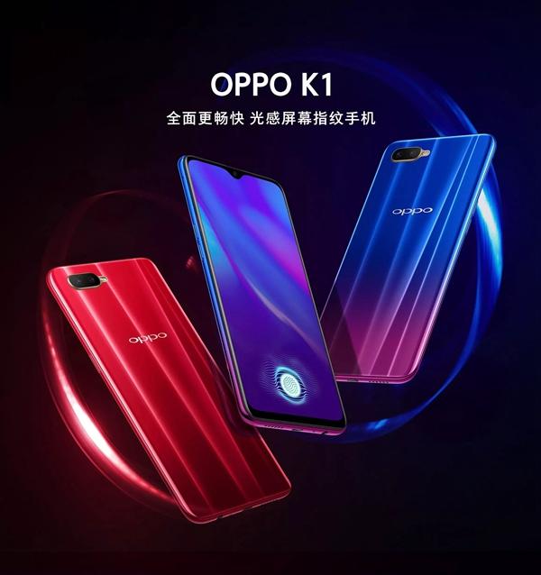 OPPO K1配置怎么样?