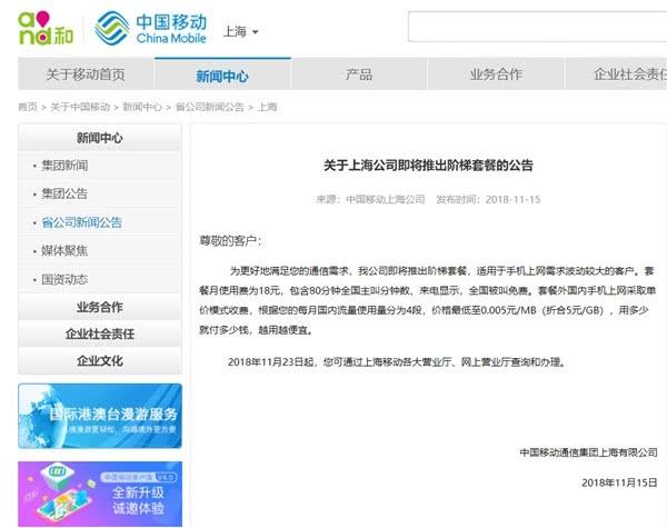 中国移动为何先试水阶梯套餐?12月1日起运营商业务大调整