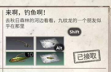 明日之后第五商队钓鱼任务攻略 秋日森林九纹龙朋友详细位置图文