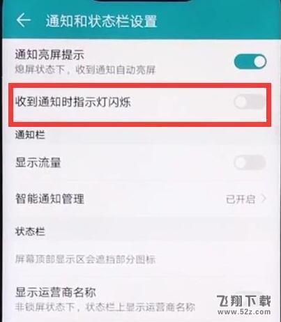 荣耀10青春版手机呼吸灯设置方法教程