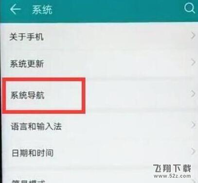 荣耀10青春版手机全面屏手势设置方法教程