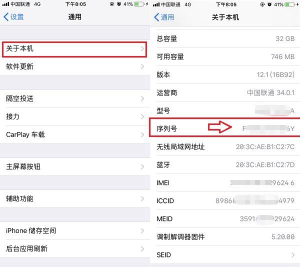 iPhone序列号在哪查询 苹果手机序列号查询官网网址