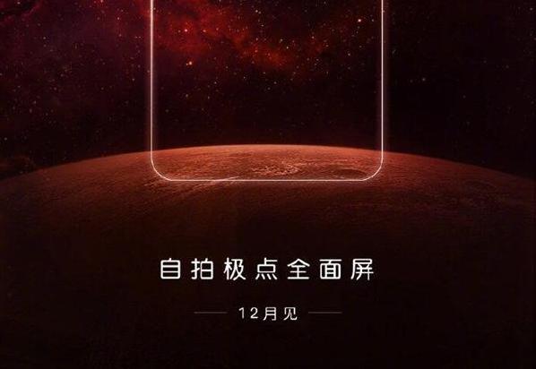 华为新机将于12月发布:极点全面屏,或命名为nova 4