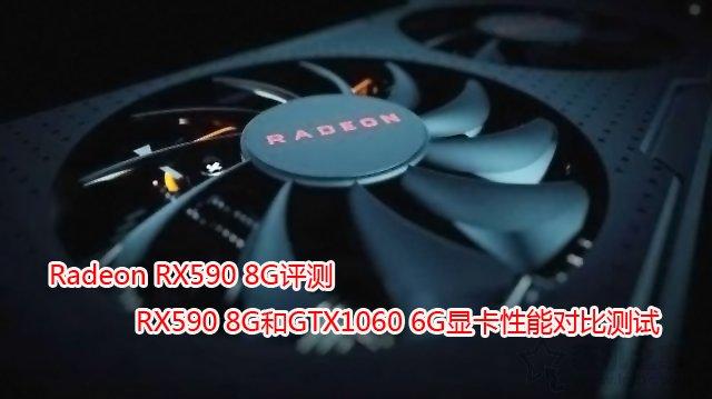 RX590和GTX1060显卡性能对比测试 RX590和GTX1060哪个好?