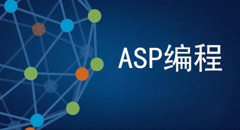关于ASP程序中常见的几种脚本语言介绍