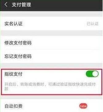 华为Mate20 Pro微信指纹支付如何设置?