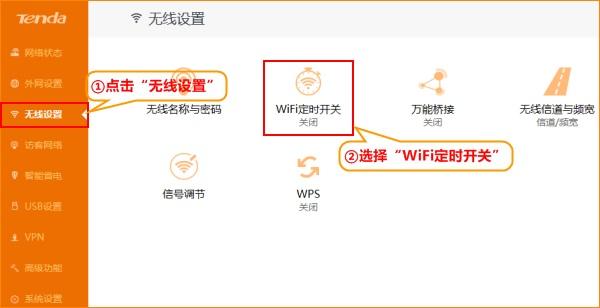 WiFi定时开关怎么设置?路由器WiFi定时开关设置教程