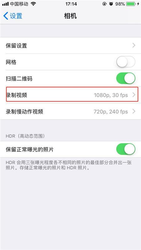 苹果XR/iPhone XS Max拍视频的分辨率怎么调整