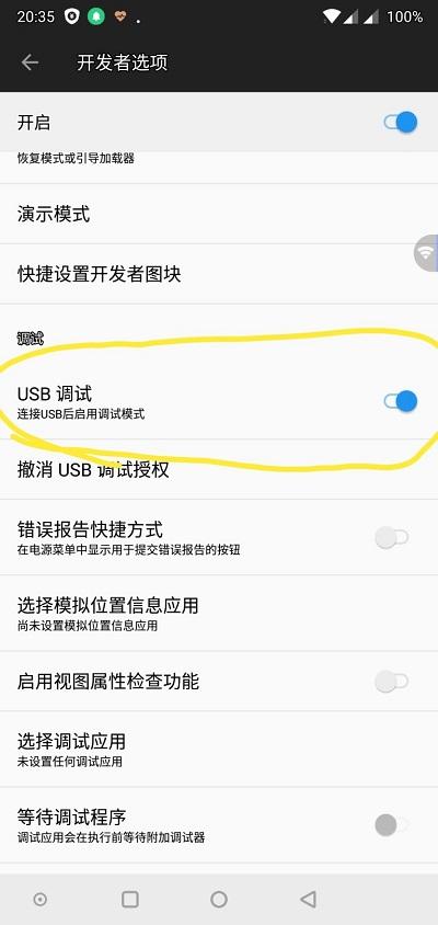 一加6T手机USB调试怎么打开?