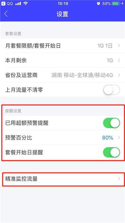 苹果iPhone XR/XS Max流量监控怎么设置