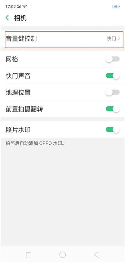 OPPO K1如何使用音量键拍照?
