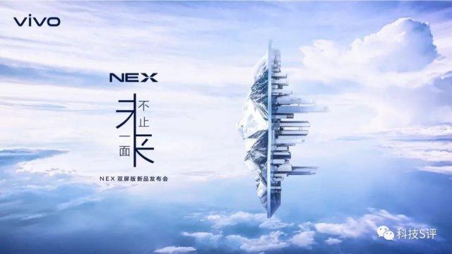 未来不止一面!Vivo NEX新版官宣:双屏+三摄+神秘星环灯