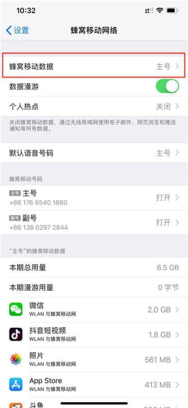 iPhone XS MAX怎么用副卡流量?iPhone XS MAX使用副卡流量教程