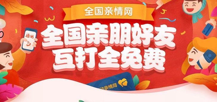 移动亲情网怎么办理?中国移动全国亲情网办理方法和资费