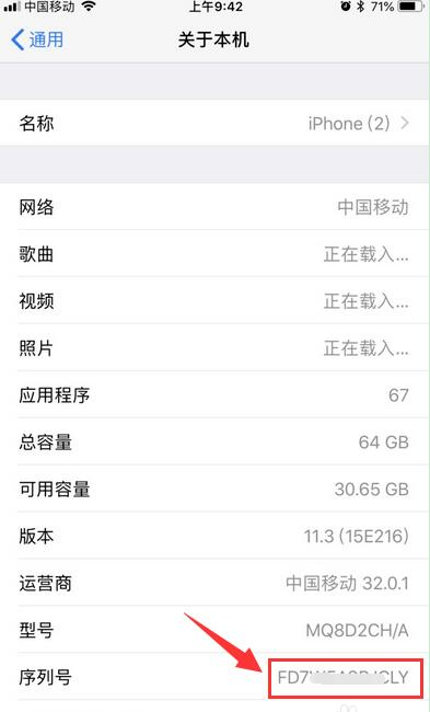 iPhone XR激活时间怎么查询?苹果验证新机查询保修日期方法