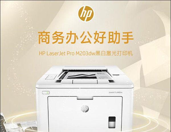 惠普打印机怎么安装?惠普打印机安装使用教程