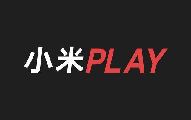 不是小米9也不是红米!小米将在今年底推出全新系列小米Play