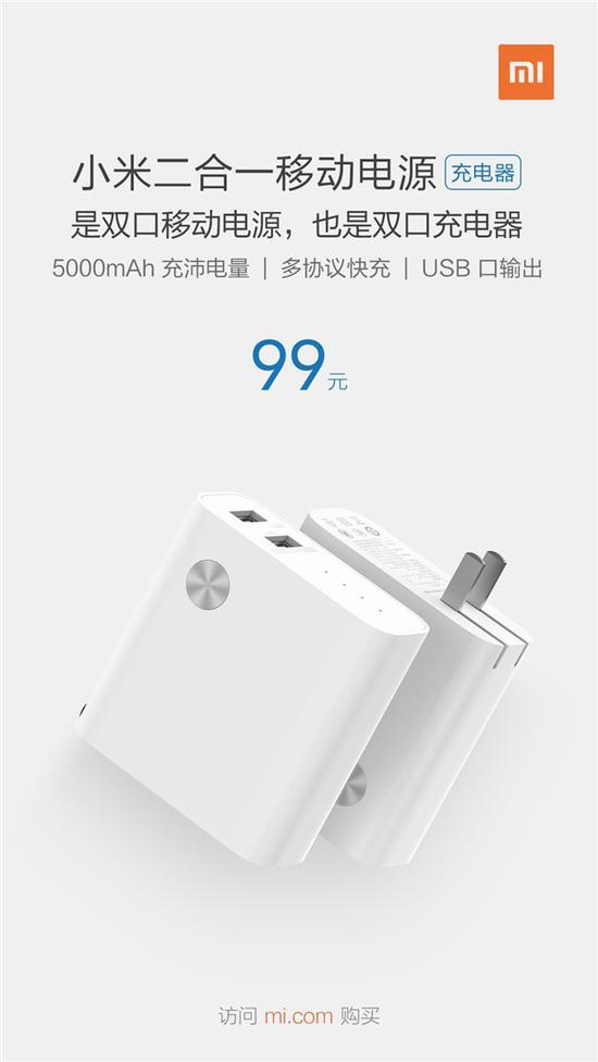 售价99元!小米二合一移动电源(充电器)发布