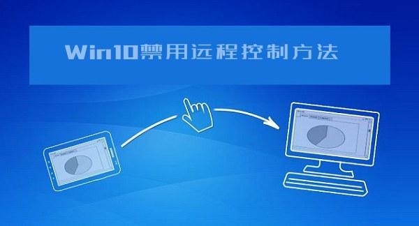 怎么防止电脑被远程控制?Win10系统禁用远程控制方法