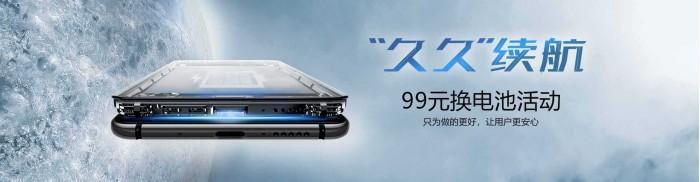 华为推出99元换原装电池活动 涵盖P20等59款机型