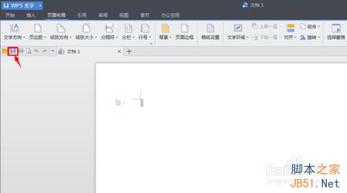 WPS异常关闭怎么恢复文件?Wps文档保存及自动保存方法