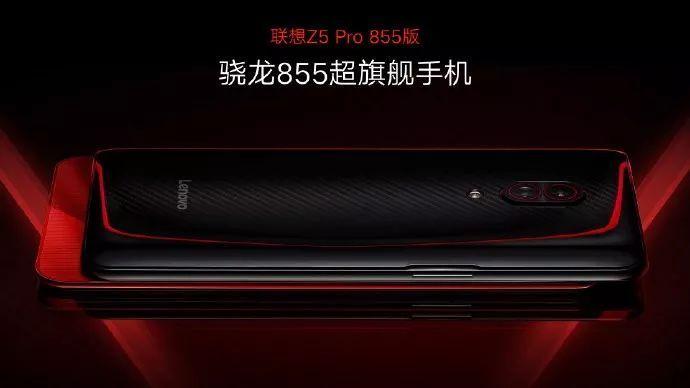首款骁龙855手机联想Z5 Pro发布:首发12GB大内存,售价2698元起